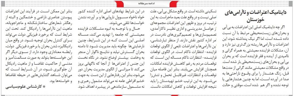 مانشيت إيران: الجمهورية الإسلامية بين احتجاجات خوزستان وموجة كورونا الخامسة 9