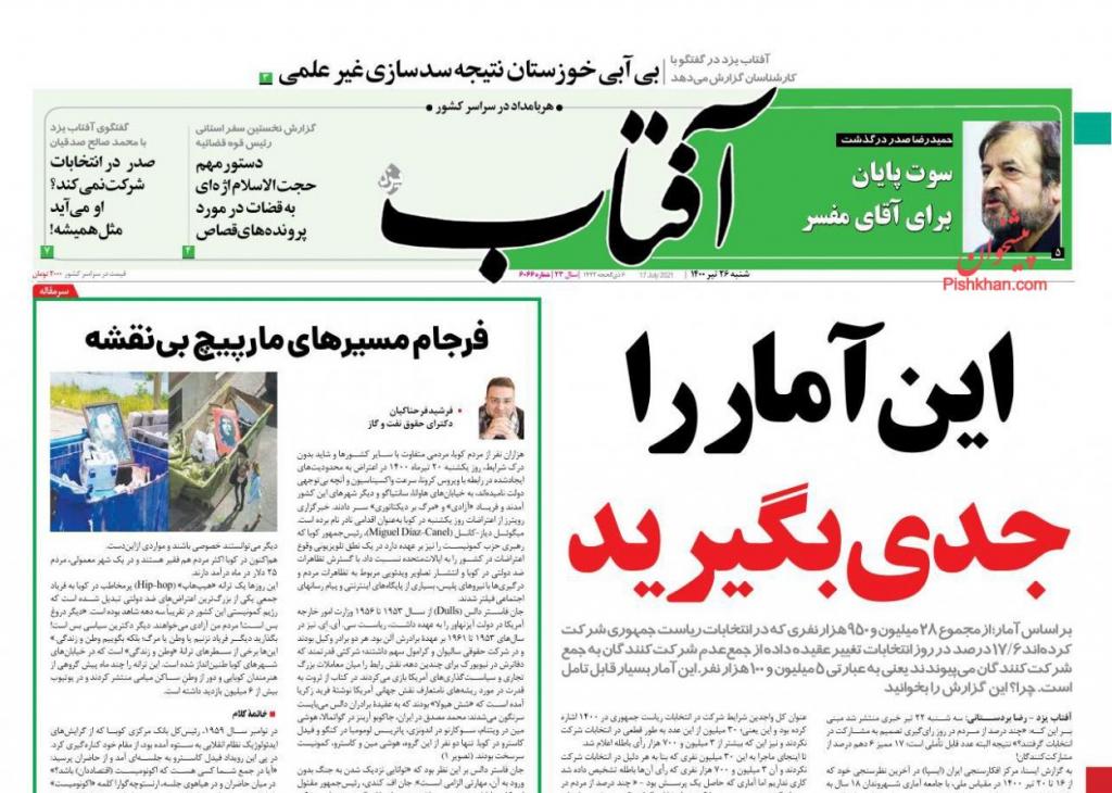 مانشيت إيران: مظاهرات في خوزستان بعد أزمة جفاف ضربت المحافظة 1