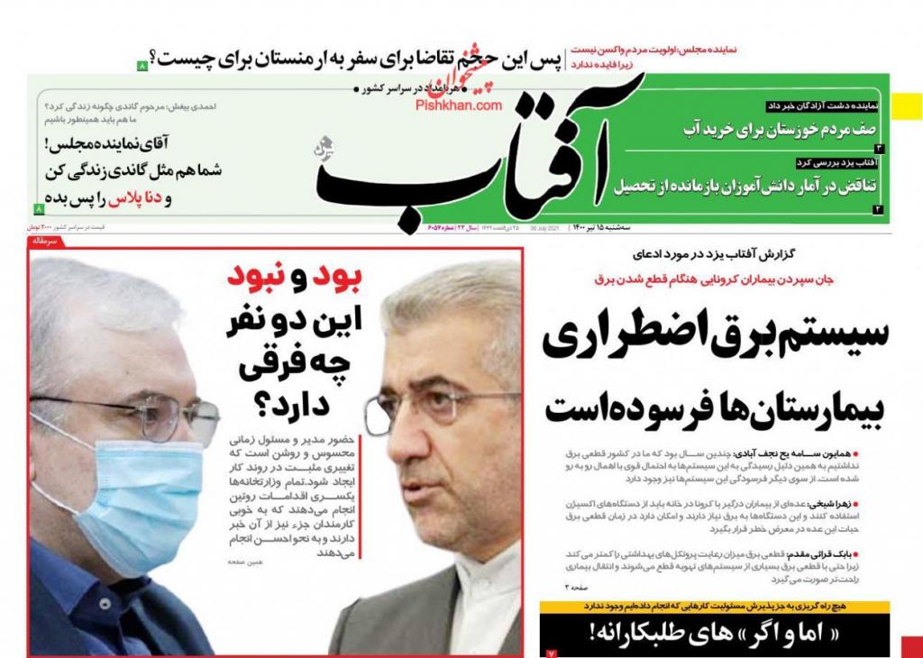 مانشيت إيران: صعوبات اقتصادية ومعيشية تواجه الشعب الإيراني 5