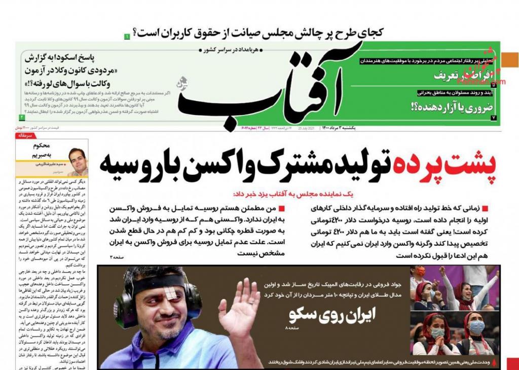 مانشيت إيران: الجمهورية الإسلامية بين احتجاجات خوزستان وموجة كورونا الخامسة 5