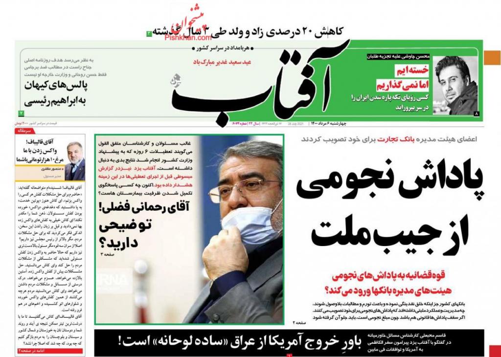 مانشيت إيران: هل سلّم بايدن رسالة إلى طهران عبر الكاظمي؟ 1