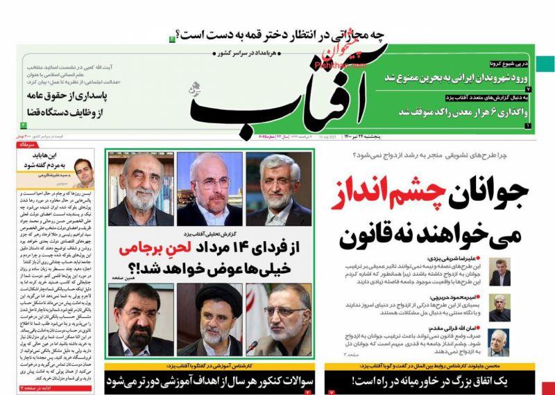 """مانشيت إيران: هجوم أصولي لاذع على الرئيس روحاني.. """"يُبرئ أميركا ويتهم إيران"""" 10"""