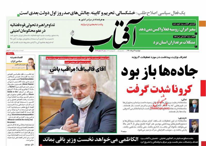 مانشيت إيران: اتهام أصولي لروحاني بتحميل فشله على البرلمان 5