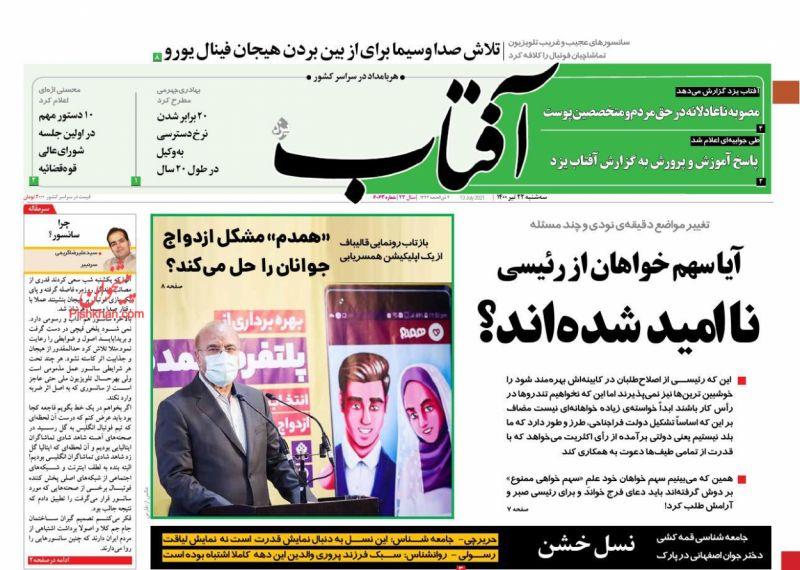 مانشيت إيران: ما هي الخلفيات التي دفعت ظريف لتقديم إحاطة مفصلة للبرلمان حول المفاوضات النووية؟ 10