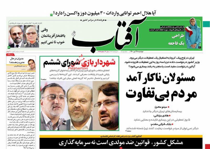 مانشيت إيران: البشائر تبدأ من بلدية طهران.. رئيسي يظهر التزامًا بوصايا خامنئي 4