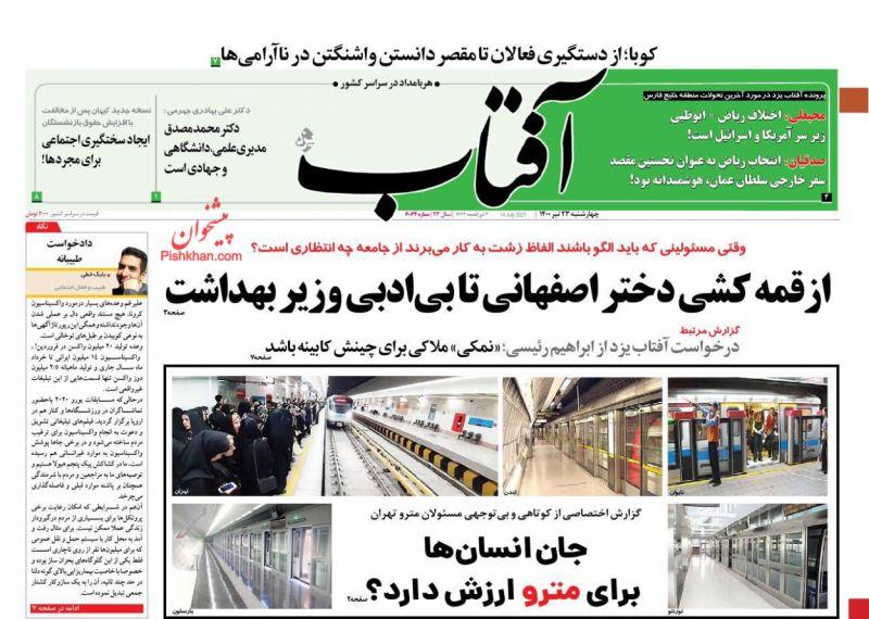 مانشيت إيران: الاتفاق النووي الإيراني.. مسألة سياسيّة أم اقتصادية؟ 2