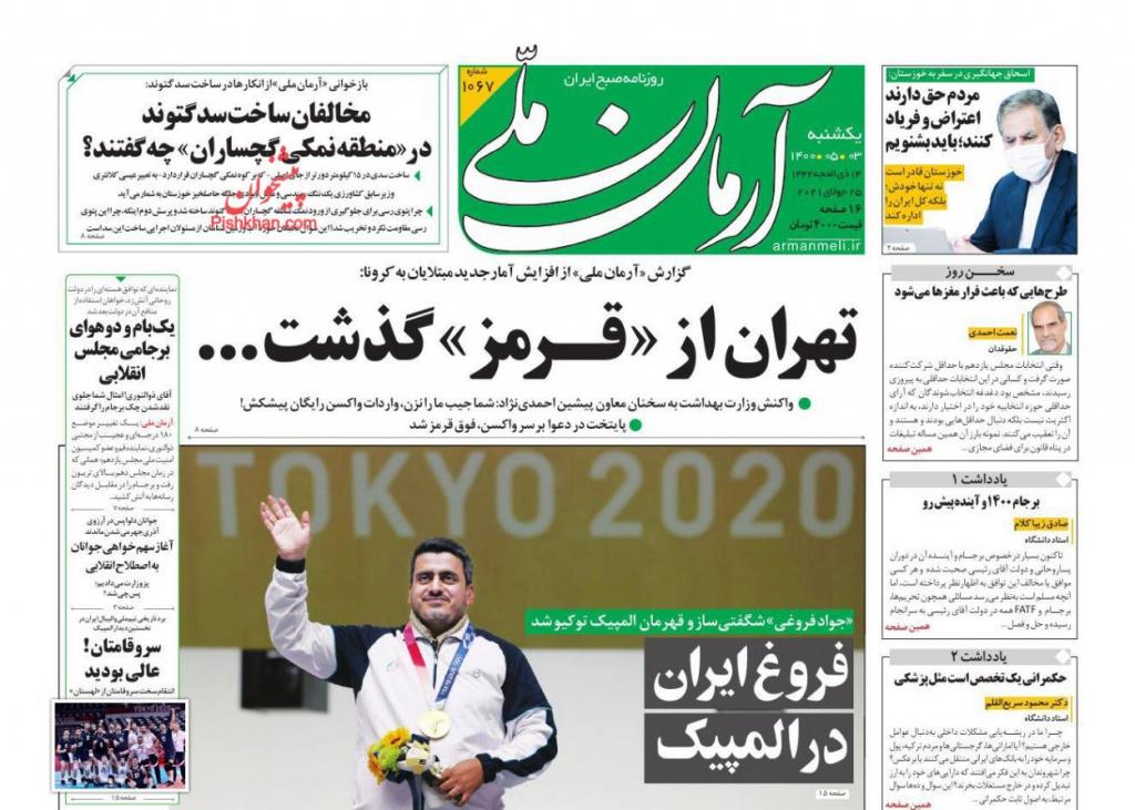 مانشيت إيران: الجمهورية الإسلامية بين احتجاجات خوزستان وموجة كورونا الخامسة 1