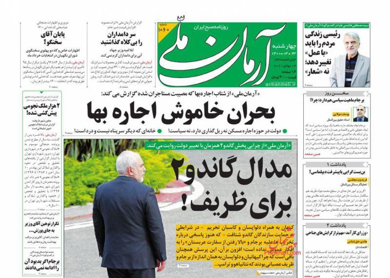 مانشيت إيران: الاتفاق النووي الإيراني.. مسألة سياسيّة أم اقتصادية؟ 7