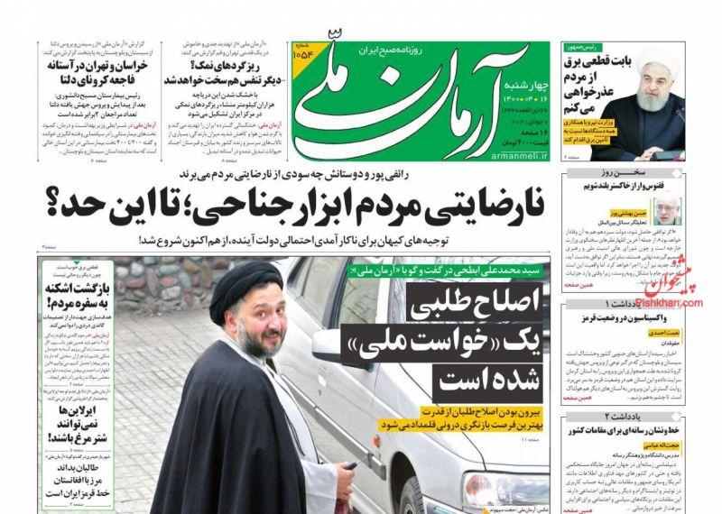 مانشيت إيران: أزمة انقطاع الكهرباء.. هل تتحمل حكومة روحاني المسؤولية؟ 9