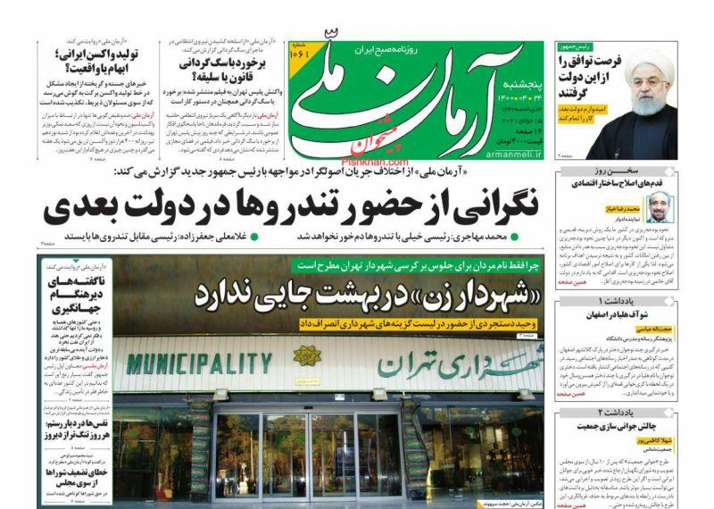 """مانشيت إيران: هجوم أصولي لاذع على الرئيس روحاني.. """"يُبرئ أميركا ويتهم إيران"""" 1"""