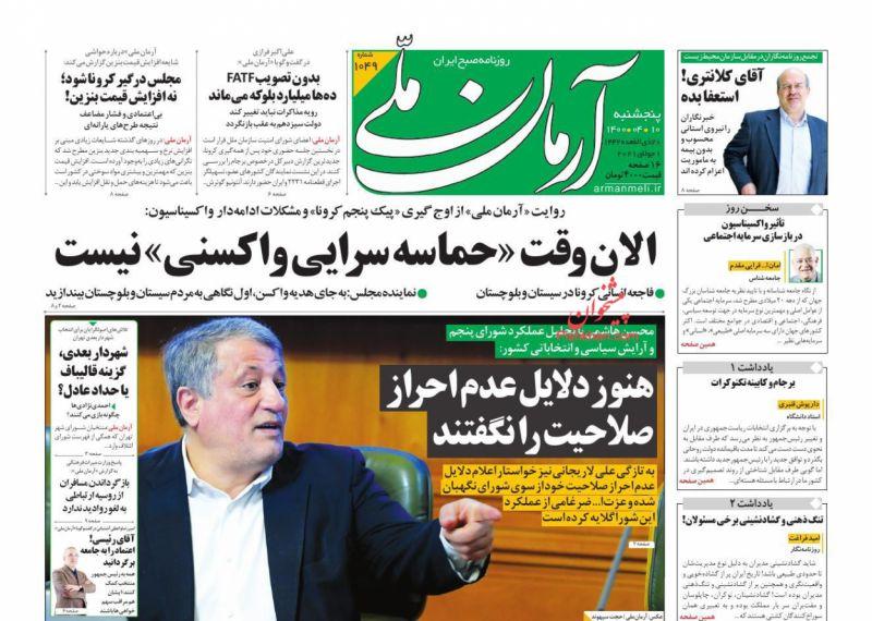 مانشيت إيران: تضارب الآراء الأصولية والإصلاحية حول ضعف إقبال الناس على صناديق الاقتراع والأصوات البيضاء 8