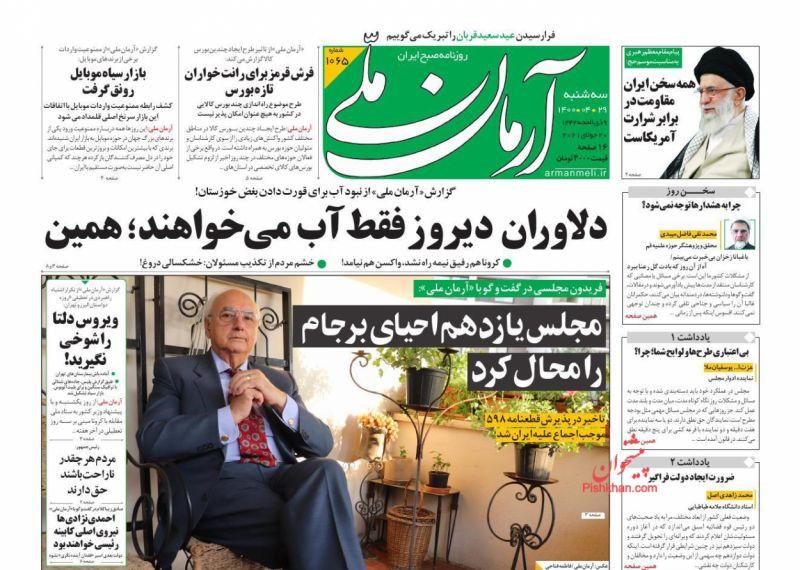 مانشيت إيران: هل تستعجل حكومة رئيسي العودة للمفاوضات النووية؟ 4