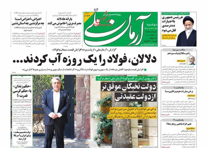 مانشيت إيران: البشائر تبدأ من بلدية طهران.. رئيسي يظهر التزامًا بوصايا خامنئي 1
