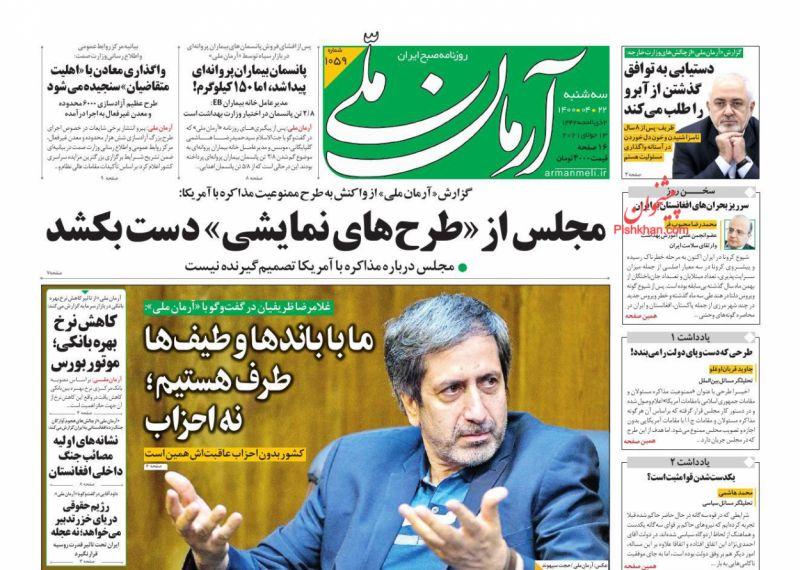 مانشيت إيران: ما هي الخلفيات التي دفعت ظريف لتقديم إحاطة مفصلة للبرلمان حول المفاوضات النووية؟ 1