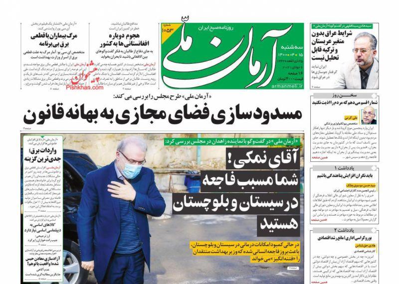 مانشيت إيران: صعوبات اقتصادية ومعيشية تواجه الشعب الإيراني 1