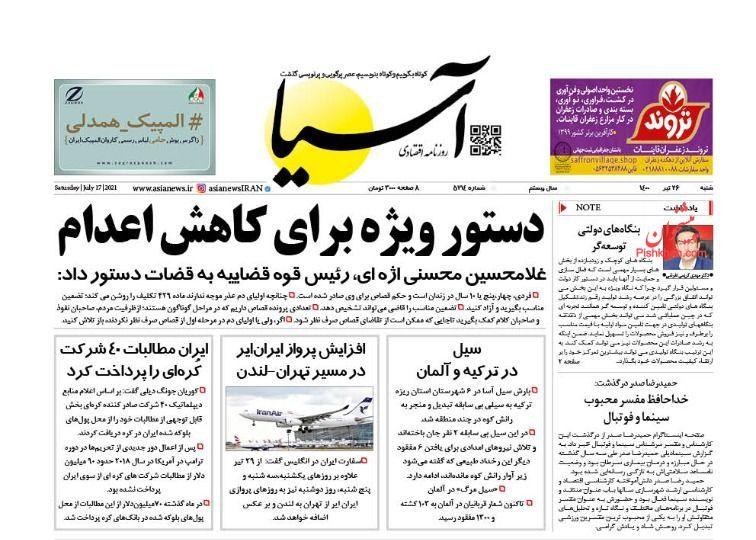 مانشيت إيران: مظاهرات في خوزستان بعد أزمة جفاف ضربت المحافظة 3