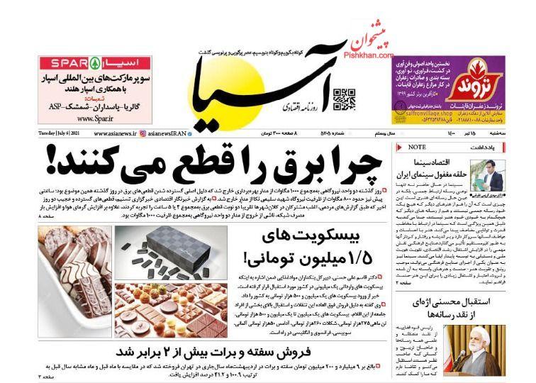 مانشيت إيران: صعوبات اقتصادية ومعيشية تواجه الشعب الإيراني 2