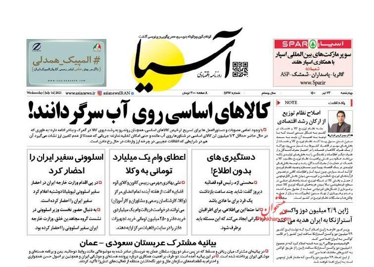 مانشيت إيران: الاتفاق النووي الإيراني.. مسألة سياسيّة أم اقتصادية؟ 5