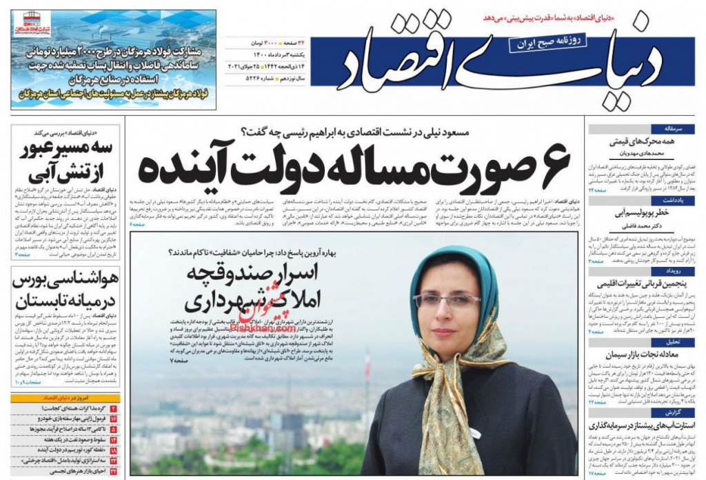 مانشيت إيران: الجمهورية الإسلامية بين احتجاجات خوزستان وموجة كورونا الخامسة 4