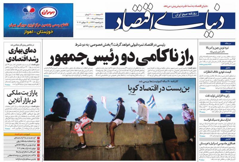 مانشيت إيران: البشائر تبدأ من بلدية طهران.. رئيسي يظهر التزامًا بوصايا خامنئي 7