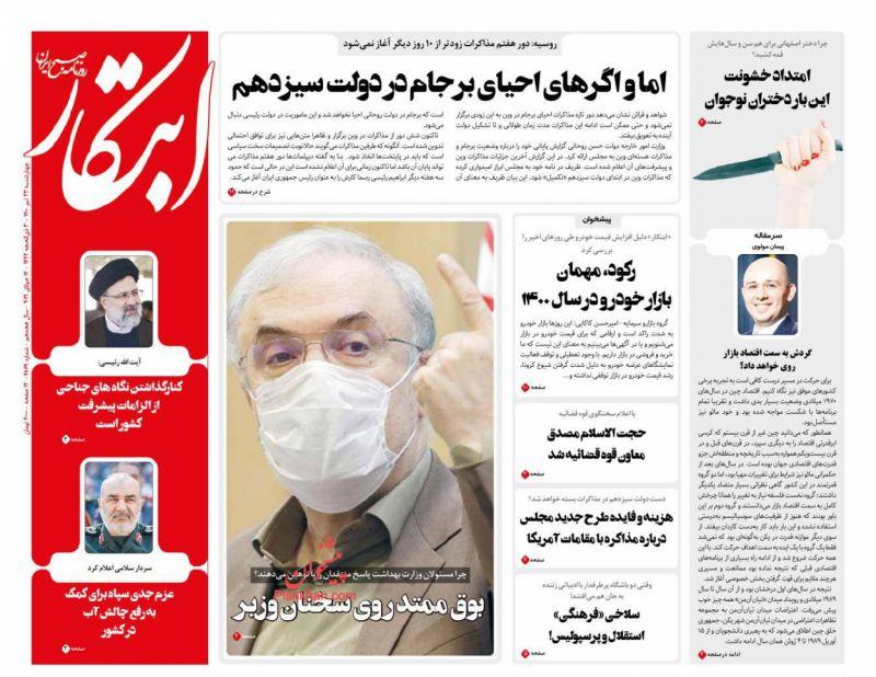 مانشيت إيران: الاتفاق النووي الإيراني.. مسألة سياسيّة أم اقتصادية؟ 4