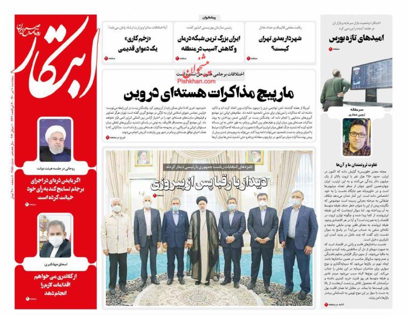 مانشيت إيران: تضارب الآراء الأصولية والإصلاحية حول ضعف إقبال الناس على صناديق الاقتراع والأصوات البيضاء 7
