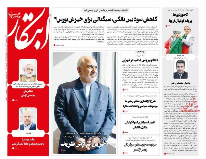 مانشيت إيران: ما هي الخلفيات التي دفعت ظريف لتقديم إحاطة مفصلة للبرلمان حول المفاوضات النووية؟ 9