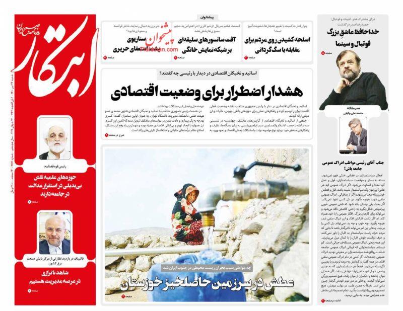 مانشيت إيران: مظاهرات في خوزستان بعد أزمة جفاف ضربت المحافظة 5