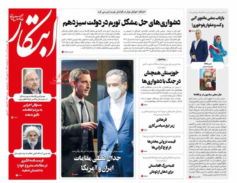 مانشيت إيران: البشائر تبدأ من بلدية طهران.. رئيسي يظهر التزامًا بوصايا خامنئي 6