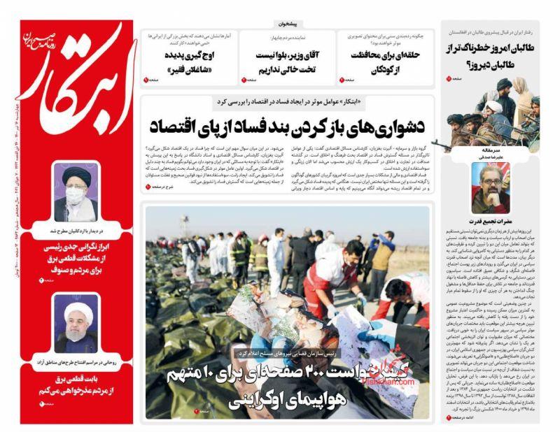 مانشيت إيران: أزمة انقطاع الكهرباء.. هل تتحمل حكومة روحاني المسؤولية؟ 8