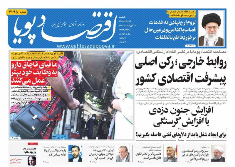 مانشيت إيران: سيستان وبلوتشستان على أعتاب كارثة.. واجتماع أوبك يمهّد لتحسين العلاقات مع الرياض 3