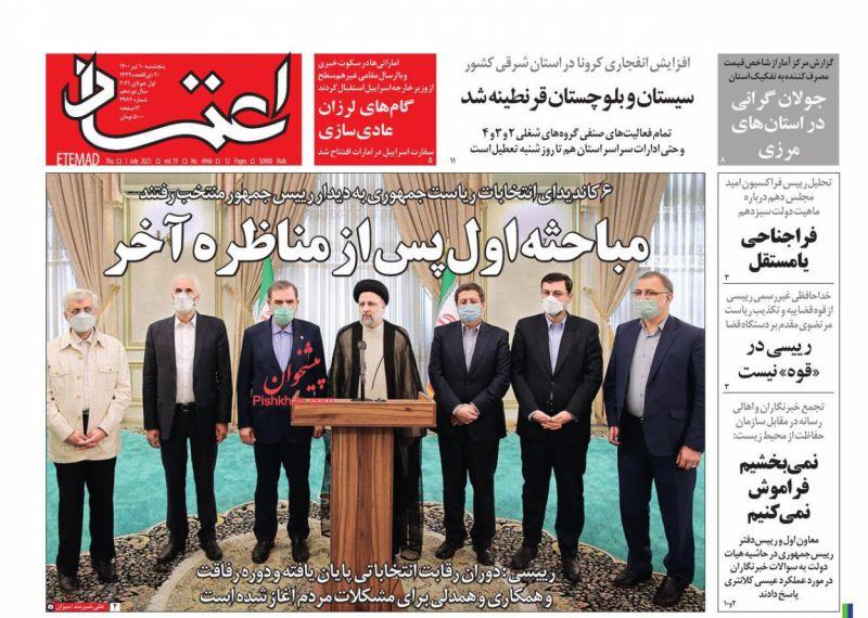 مانشيت إيران: تضارب الآراء الأصولية والإصلاحية حول ضعف إقبال الناس على صناديق الاقتراع والأصوات البيضاء 1