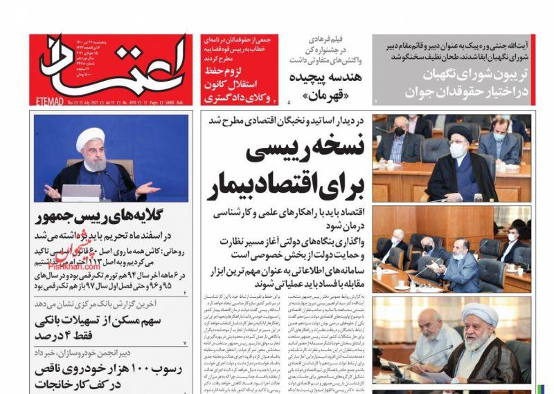 """مانشيت إيران: هجوم أصولي لاذع على الرئيس روحاني.. """"يُبرئ أميركا ويتهم إيران"""" 7"""
