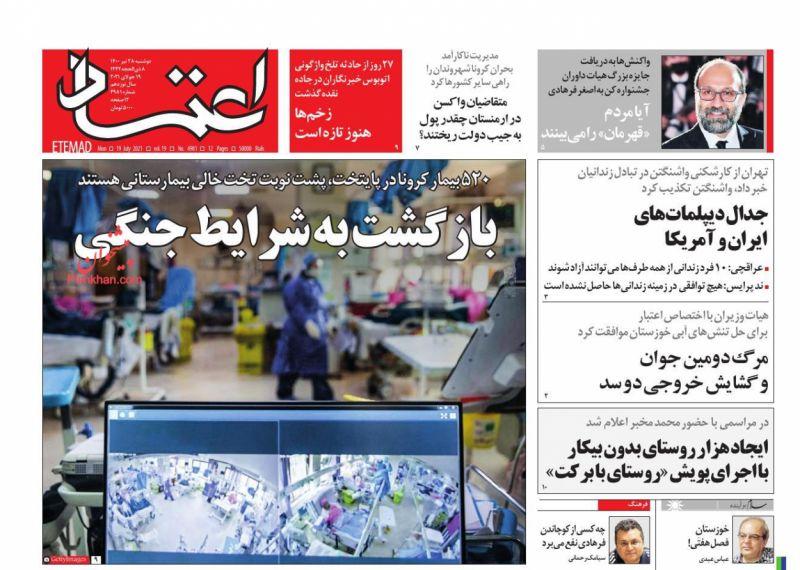 مانشيت إيران: البشائر تبدأ من بلدية طهران.. رئيسي يظهر التزامًا بوصايا خامنئي 8