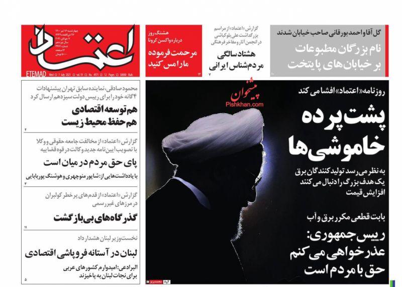مانشيت إيران: أزمة انقطاع الكهرباء.. هل تتحمل حكومة روحاني المسؤولية؟ 1