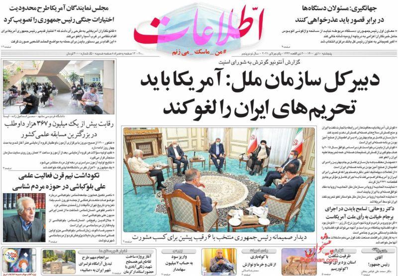 مانشيت إيران: تضارب الآراء الأصولية والإصلاحية حول ضعف إقبال الناس على صناديق الاقتراع والأصوات البيضاء 2