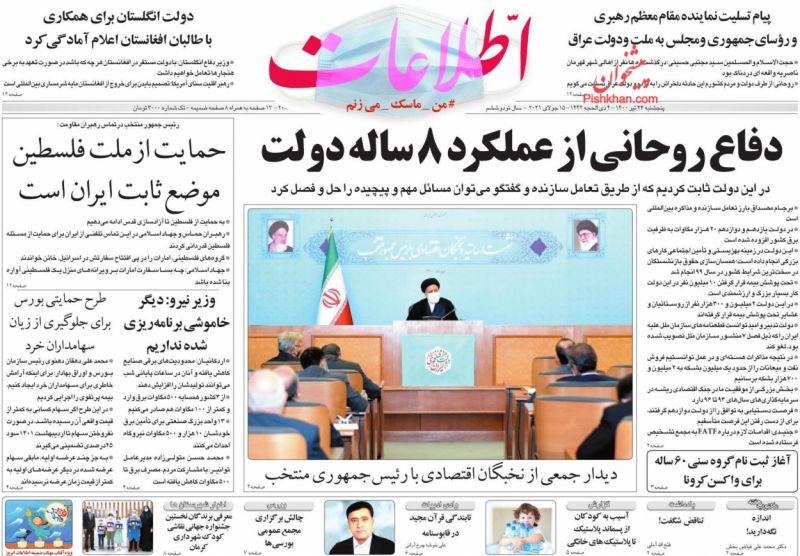 """مانشيت إيران: هجوم أصولي لاذع على الرئيس روحاني.. """"يُبرئ أميركا ويتهم إيران"""" 6"""