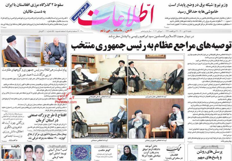 مانشيت إيران: ما هي التداعيات الاجتماعية والاقتصادية التي ستتركها أحداث أفغانستان على إيران؟ 3