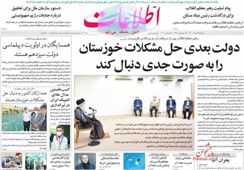 مانشيت إيران: اتهام أصولي لروحاني بتحميل فشله على البرلمان 6