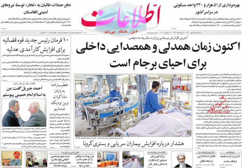 مانشيت إيران: ما هي الخلفيات التي دفعت ظريف لتقديم إحاطة مفصلة للبرلمان حول المفاوضات النووية؟ 8