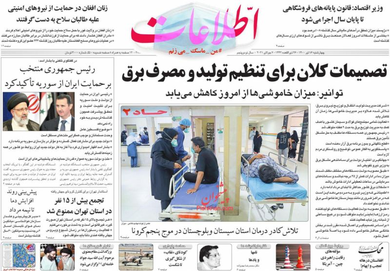 مانشيت إيران: أزمة انقطاع الكهرباء.. هل تتحمل حكومة روحاني المسؤولية؟ 7