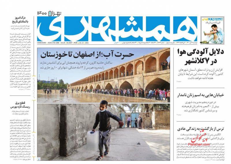 مانشيت إيران: قراءة إصلاحية في خلفيات اتهام الأصوليين لروحاني بتسليم رئيسي حكومة مديونة 4