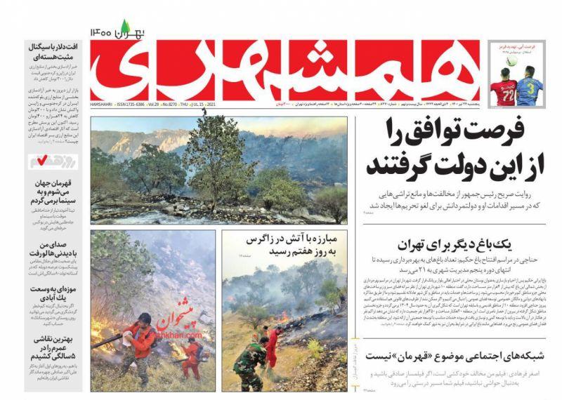 """مانشيت إيران: هجوم أصولي لاذع على الرئيس روحاني.. """"يُبرئ أميركا ويتهم إيران"""" 2"""