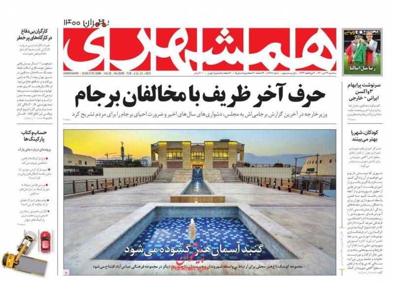 مانشيت إيران: ما هي الخلفيات التي دفعت ظريف لتقديم إحاطة مفصلة للبرلمان حول المفاوضات النووية؟ 2