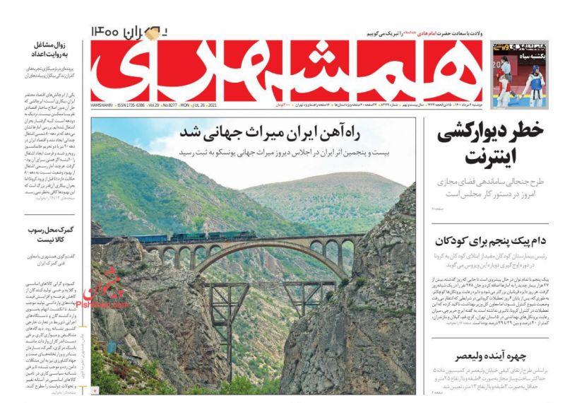مانشيت إيران: اتهام أصولي لروحاني بتحميل فشله على البرلمان 1