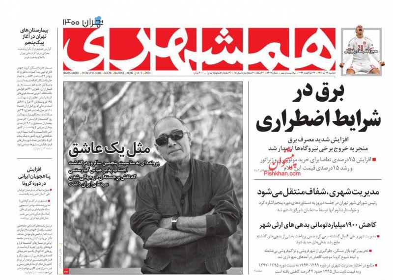 مانشيت إيران: حكومة رئيسي والمحاصصة البرلمانية.. ما هي المخاطر؟ 1