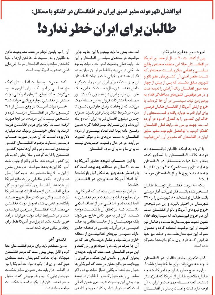 مانشيت إيران: قراءة إيرانية في خلفيات استعداد الرياض للحوار مع طهران 12