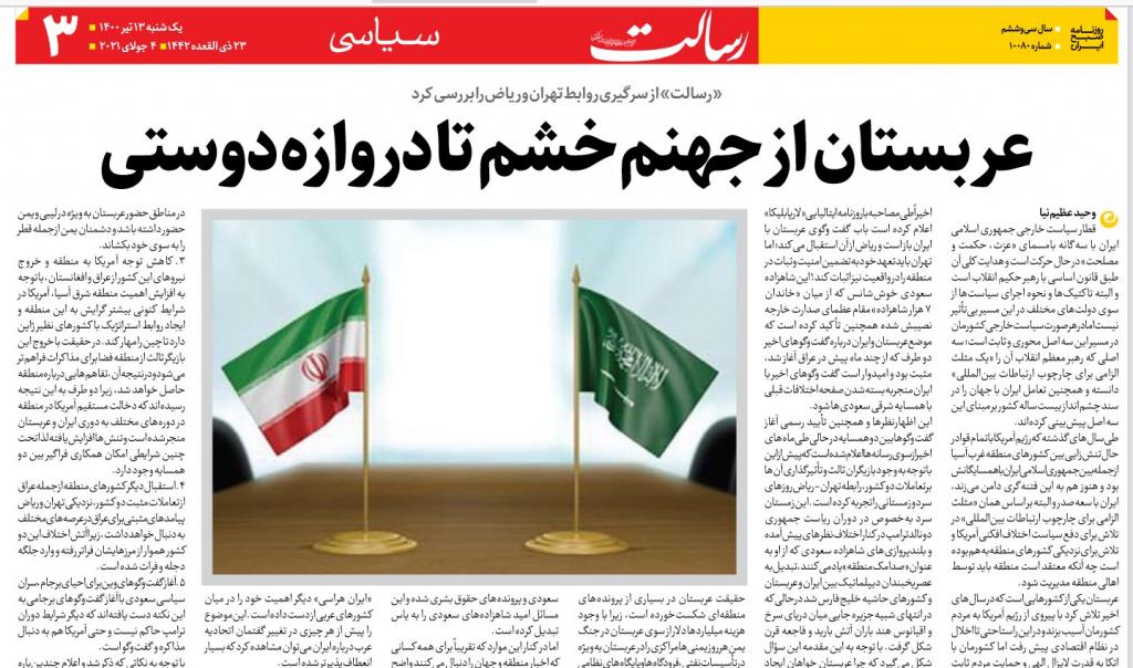 مانشيت إيران: قراءة إيرانية في خلفيات استعداد الرياض للحوار مع طهران 11