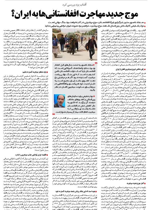 مانشيت إيران: قراءة إيرانية في خلفيات استعداد الرياض للحوار مع طهران 13