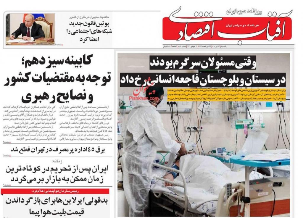مانشيت إيران: قراءة إيرانية في خلفيات استعداد الرياض للحوار مع طهران 5
